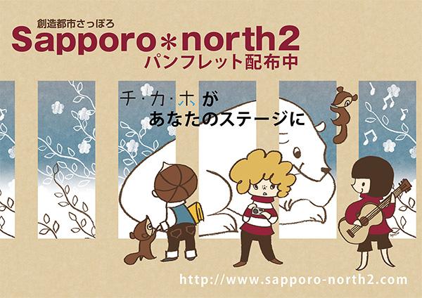 A_north2_omote_b1