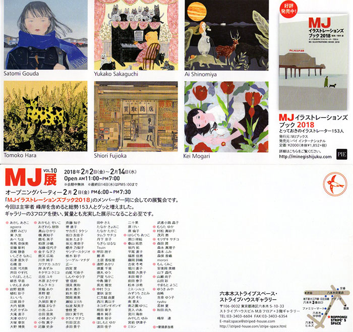 mj_phostcard